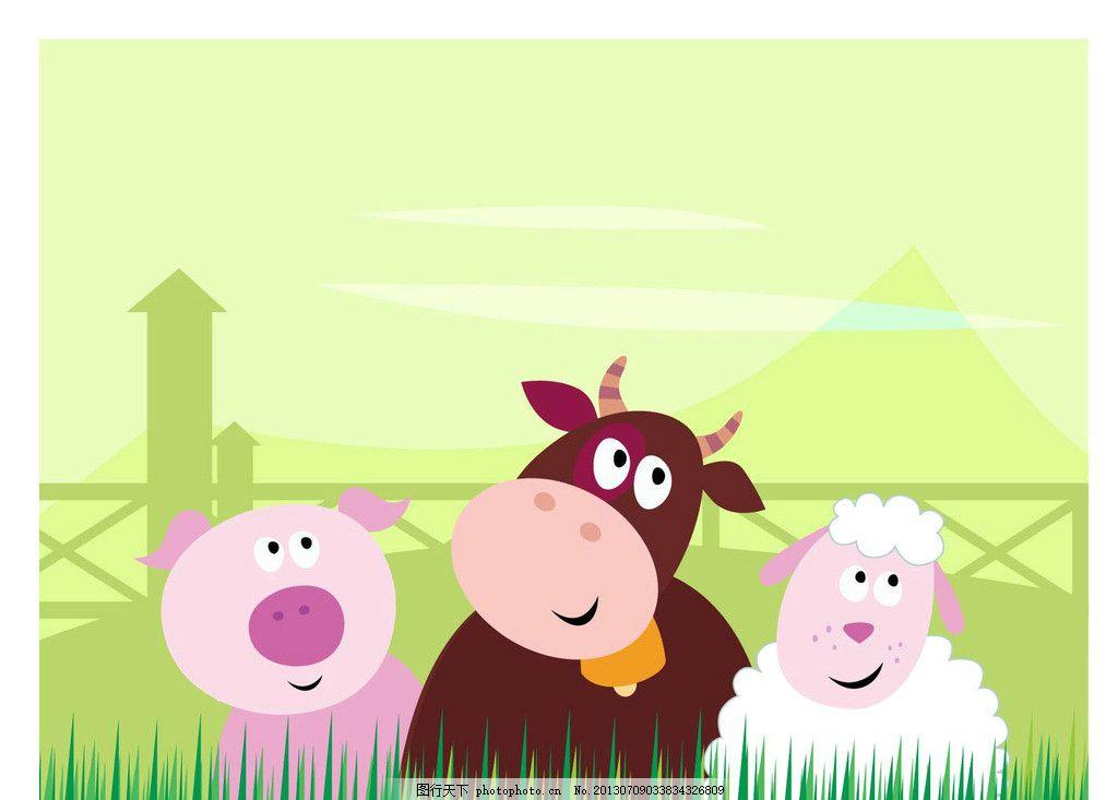 卡通动物 猪 小猪 牛 奶牛 羊 绵羊 卡通 动物乐园 动物卡通形象 矢量