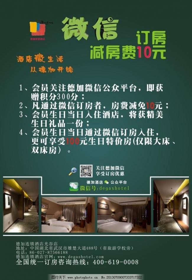 cdr 电梯 电梯海报      广告设计 酒店 微信 电梯海报矢量素材 电梯
