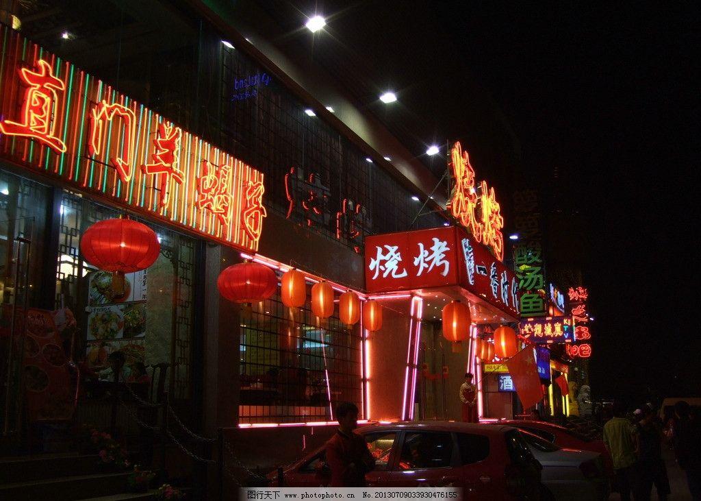 北京/北京夜景图片