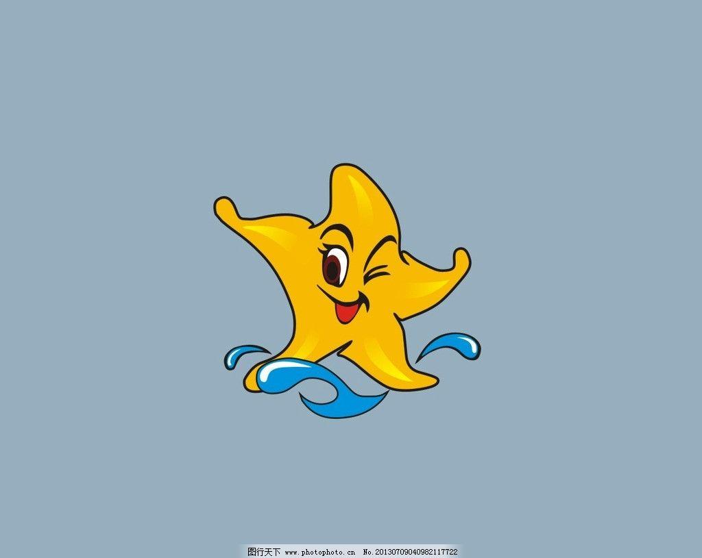 矢量星星 卡通星星 奔跑的星星 快乐的星星 矢量黄星星 星星与水 矢量图片
