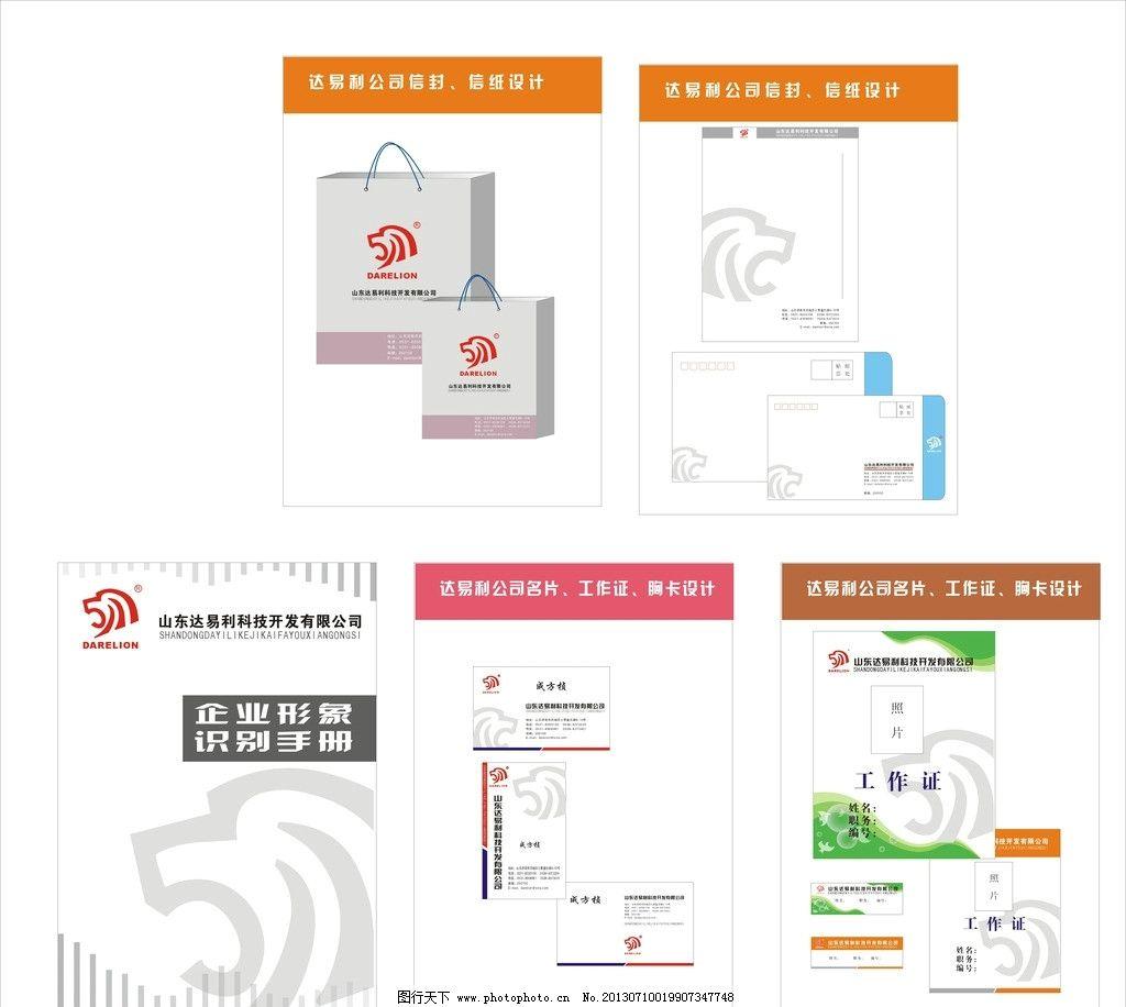 企业形象设计 企业 形象 设计 名片 标志 企业logo标志 标识标志图标