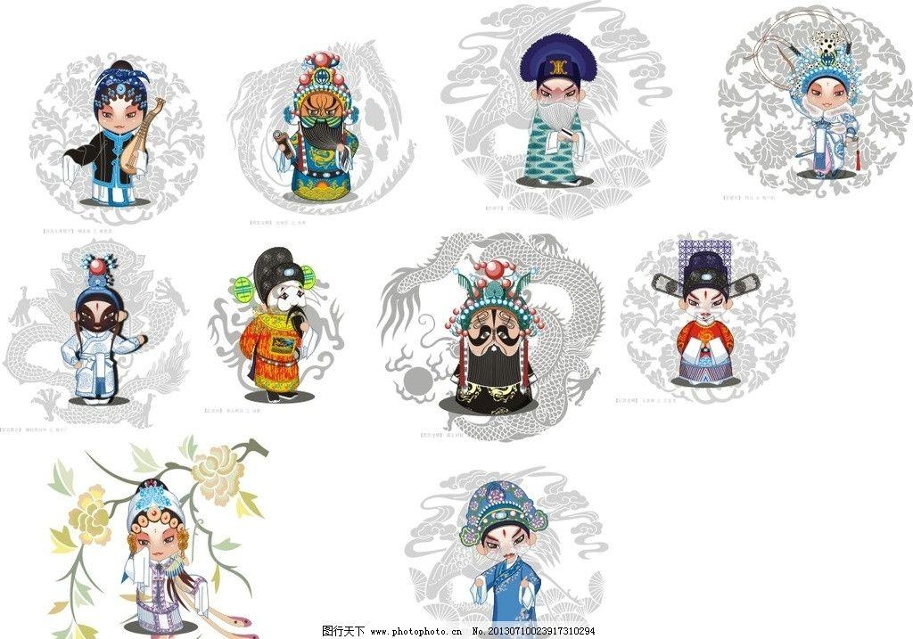 京剧矢量人物 京剧 花旦 古装 矢量图 卡通人物 其他人物 矢量人物
