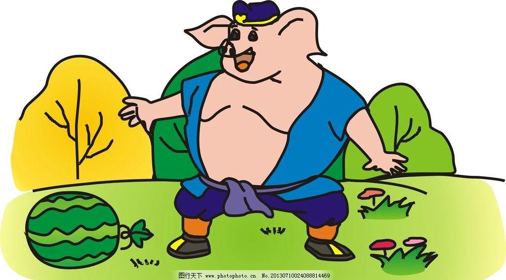 猪八戒 吃西瓜 树林 田地 风景 田园风光 自然景观 矢量 cdr