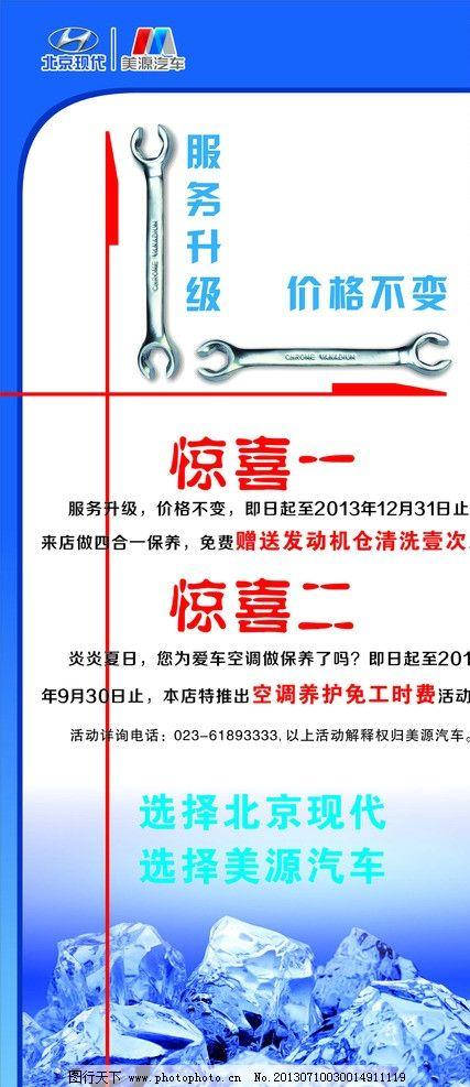 服务升级海报图片_海报设计_广告设计_图行天下图库