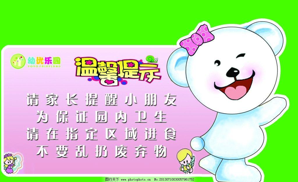 温馨提示海报 幼儿园 兔子 小兔子 可爱动物 卡通 卡通动物 早教中心