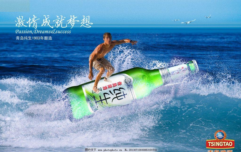 青岛纯生海报 青岛 青岛啤酒 青岛纯生 纯生 激情成就梦想 海浪 大海