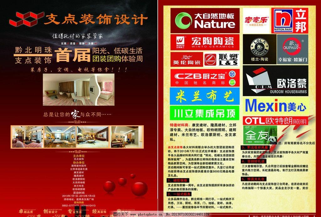 家装宣传单图片_展板模板_广告设计_图行天下图库