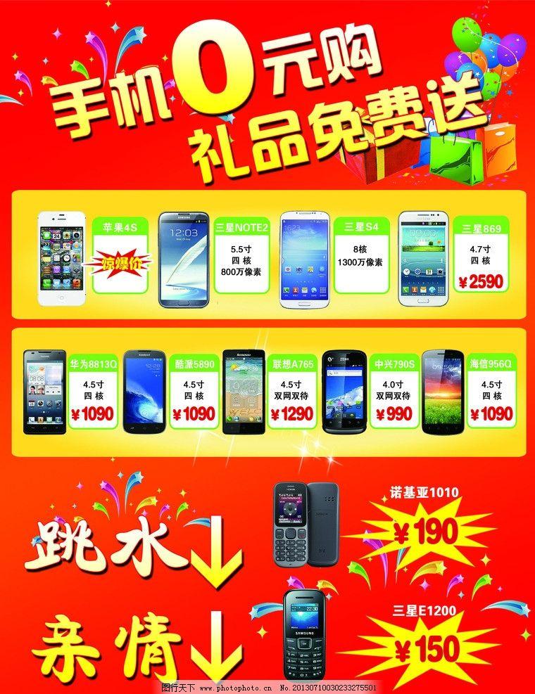 手机 免费送 宣传单 彩页 亲情价 跳水价 dm宣传单 广告设计模板 源