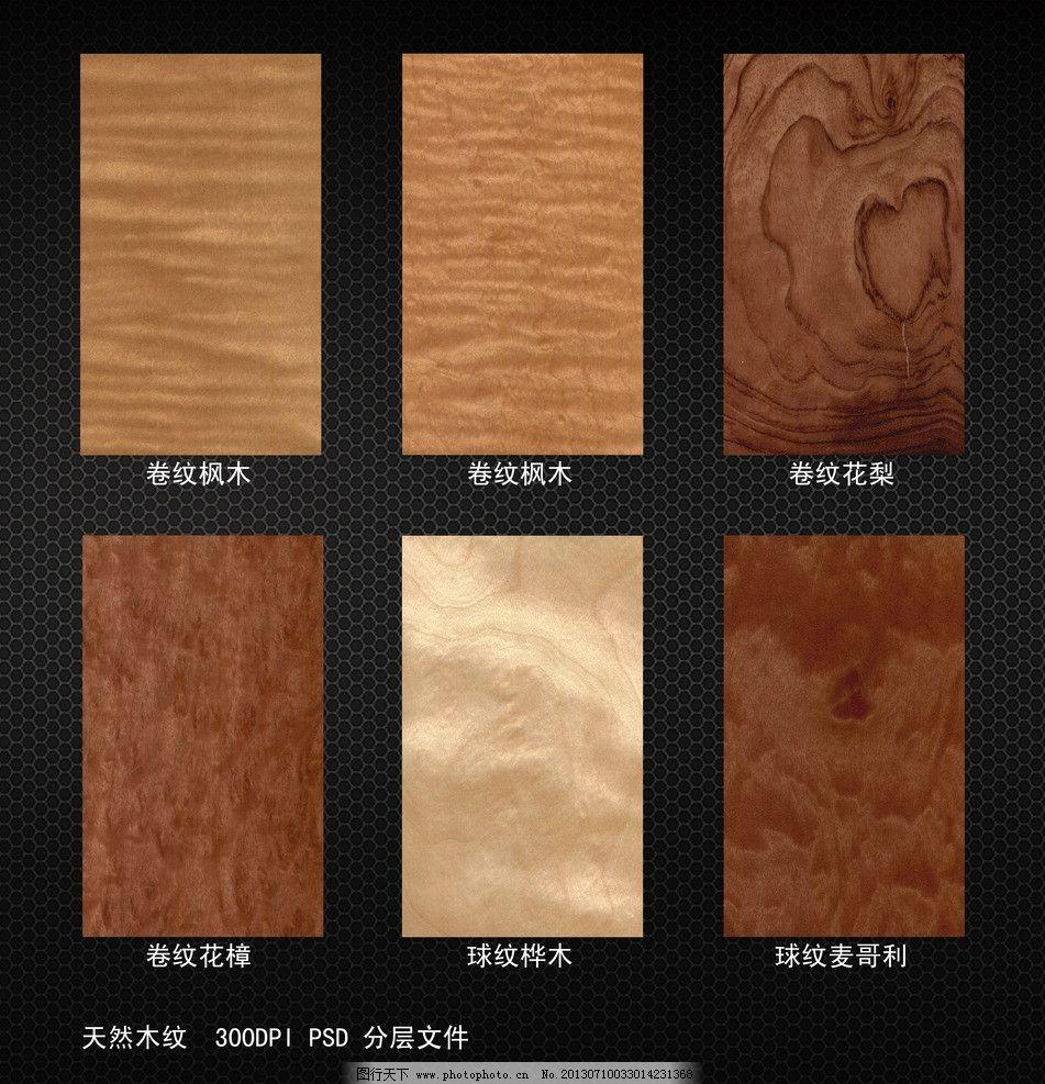木纹贴图 各种木纹 材质