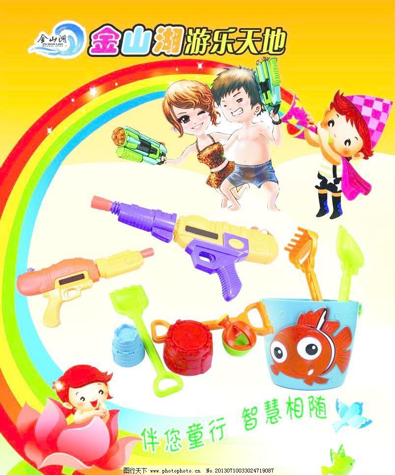 儿童玩具海报图片
