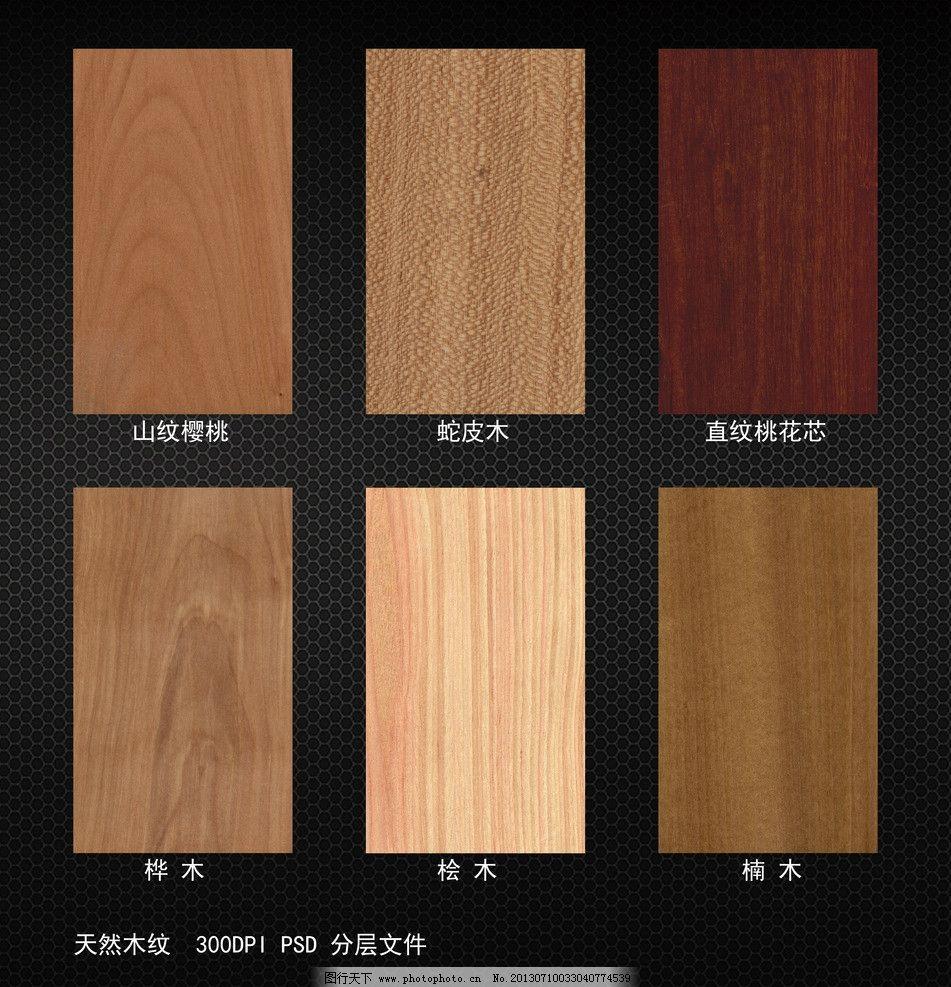3d贴图 饰面板 木地板 地砖 木纹板 木纹纸 背景底纹 底纹边框 天花