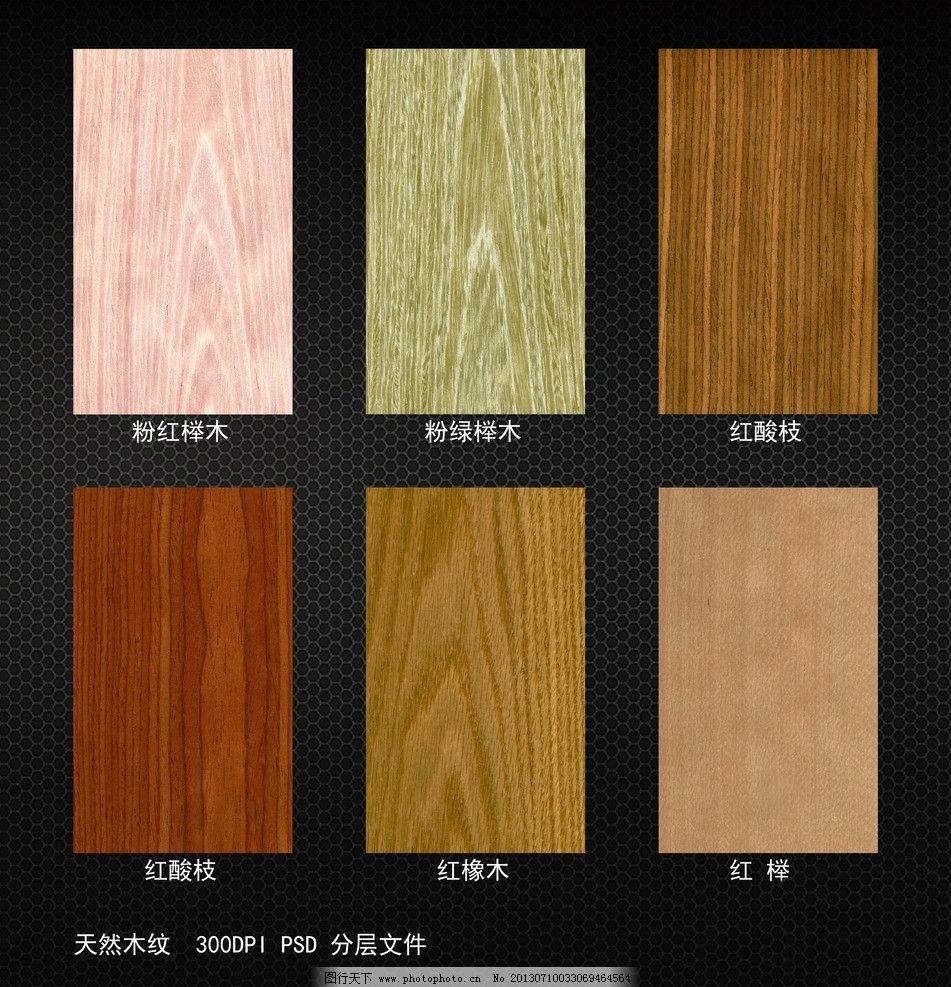 木纹素材 木纹 木纹素材下载