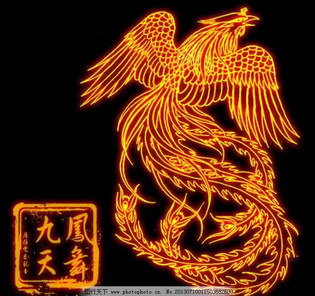 凤凰于飞图片,凤凰于飞图片免费下载 传统文化