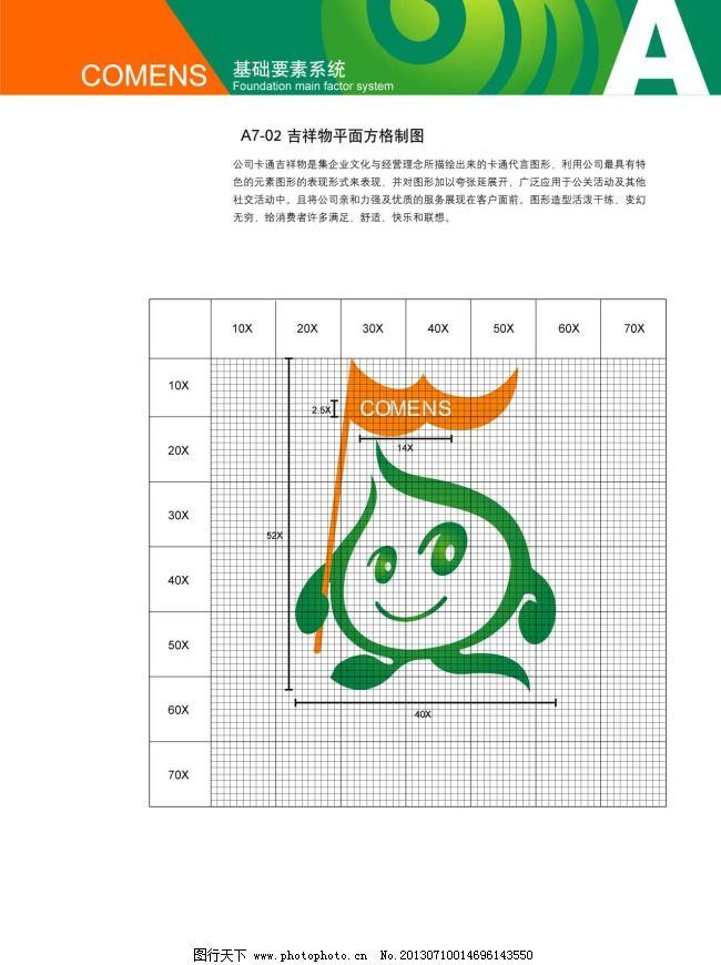 化工 免费下载 企业 素材 吉祥物平面方格制图 免费下载 素材 版面
