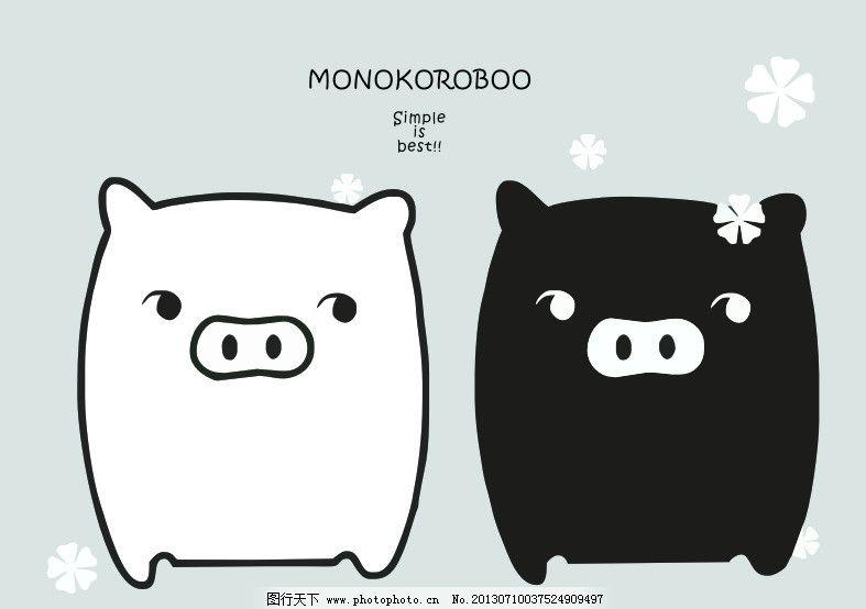 黑白猪 卡通 黑白 小猪 心 可爱 卡通设计 广告设计 矢量 cdr