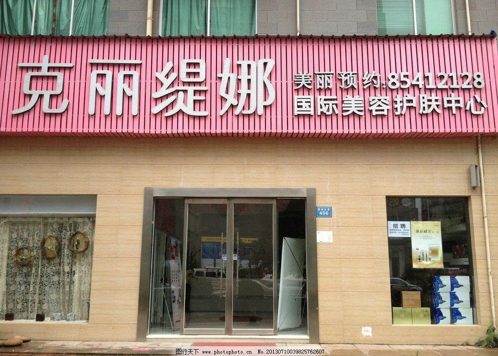 克丽缇娜长沙新姚路店 克丽缇娜 店铺 招牌 美容店 spa店铺图片 商务