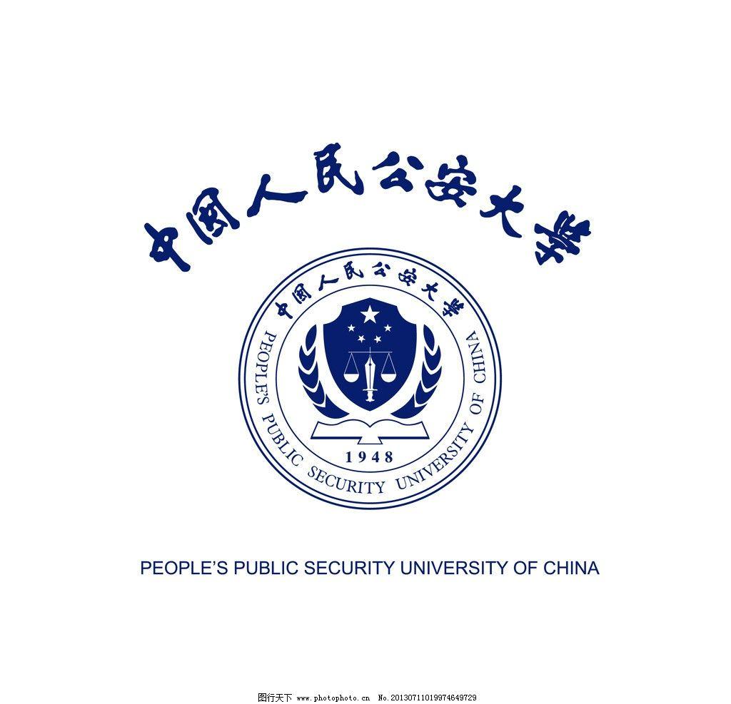 公安大学/公安大学logo图片