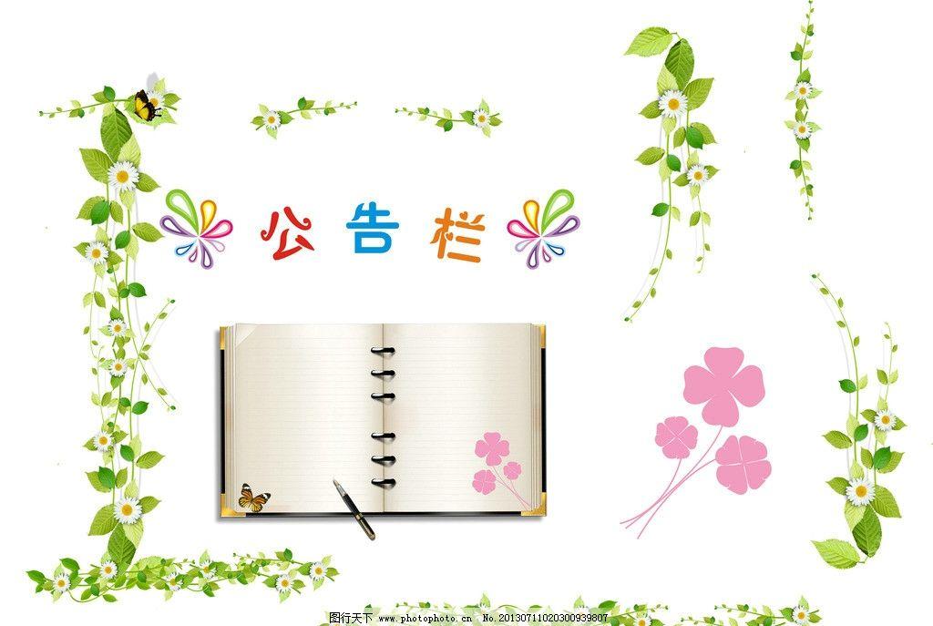书本 书籍广告 书籍特写 书籍创意 创意广告 字典翻页 公告栏 花边图片