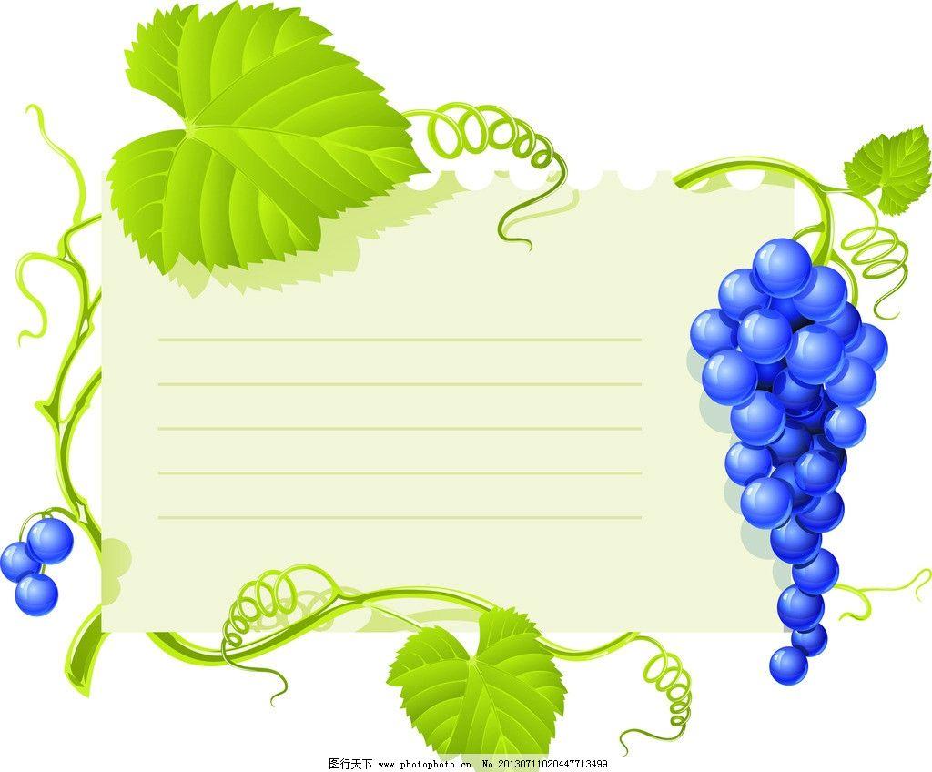便签 树叶 葡萄