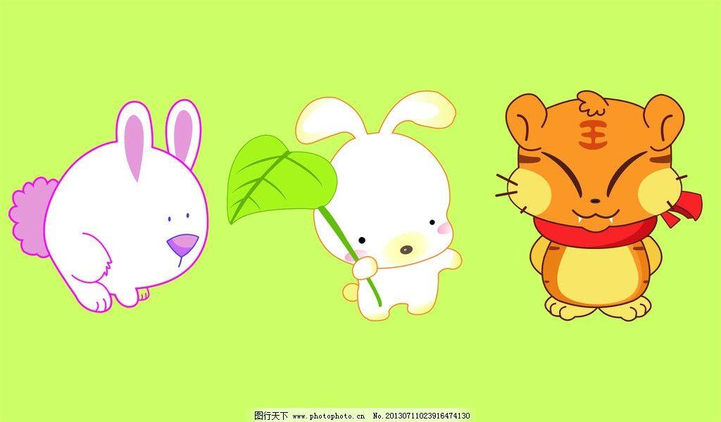 卡通动物 矢量动物 兔子 老虎 绿叶 胖兔子 可爱 矢量人物 其他人物