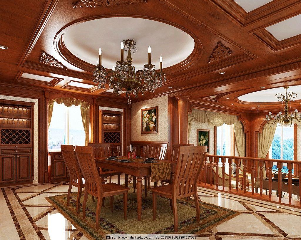 餐厅效果图 实木 餐桌 天花 吊顶 灯饰 欧式风格 实木天花 护墙