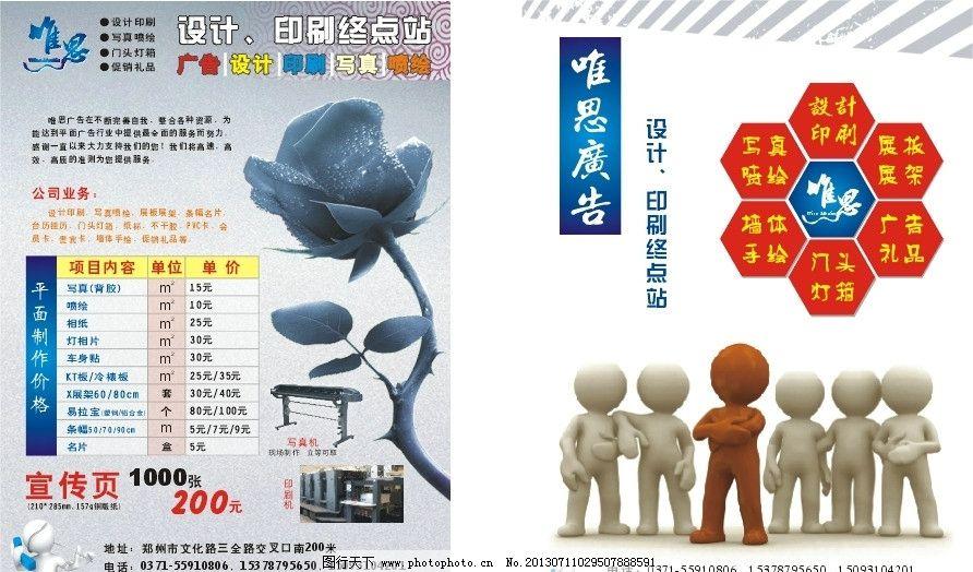 广告公司宣传页模板 宣传页模板 3d小人 3d小人打电话 玫瑰花 祥云