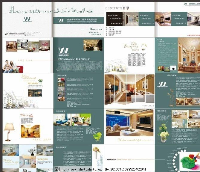 公司宣传册 画册 装饰公司 绿色画册 团队 服务 画册设计 企业画册