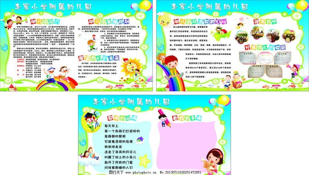 幼儿园 展板 彩虹 向日葵 卡通 星星 月亮 太阳 蝴蝶 绘画 书 铅笔