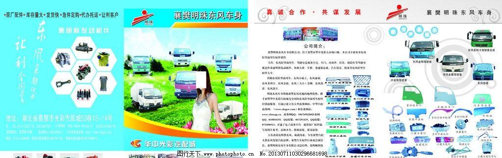 康明斯发动机 汽配城 宣传单 汽车零件 产品展示 广告设计 矢量