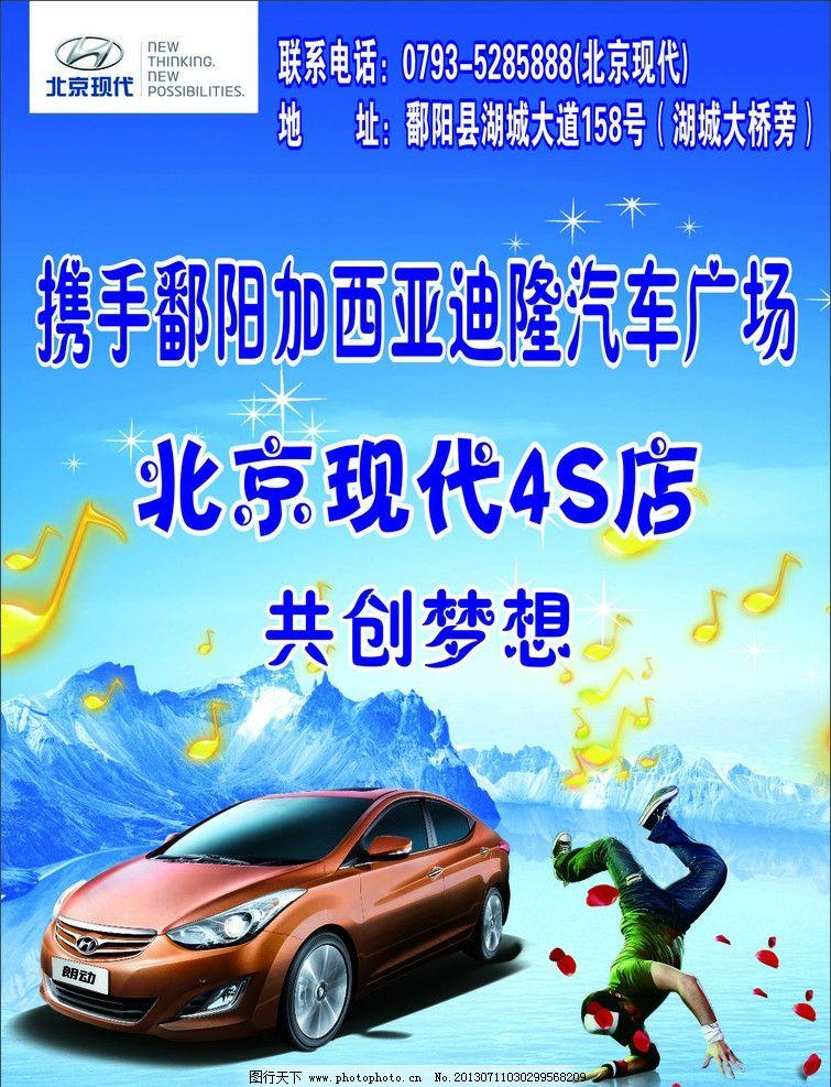 北京现代宣传单 汽车宣传单 朗动 鄱阳迪隆汽车广场 北京现代4s店