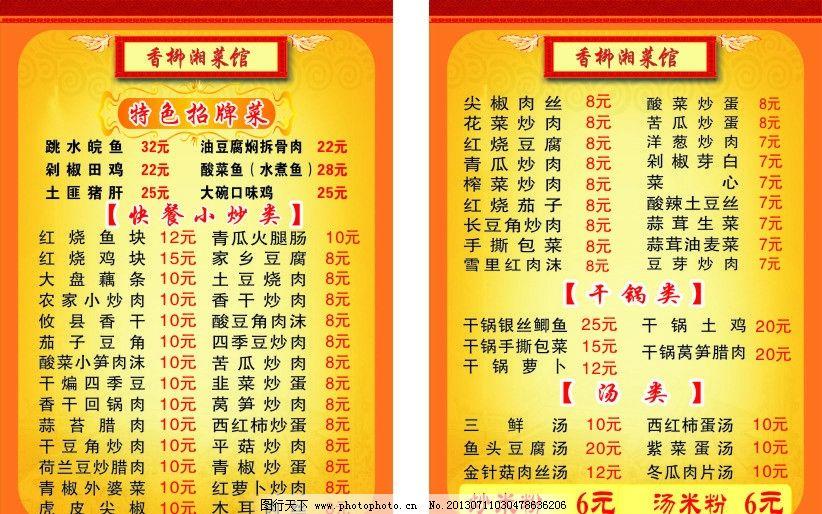 菜单模板下载 菜单 菜谱 餐饮 矢量 湘菜馆 菜牌 菜单菜谱 广告设计