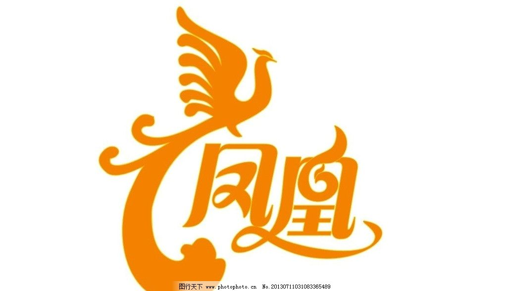凤凰 图案 凤凰字体 标志 矢量 其他设计 广告设计 cdr