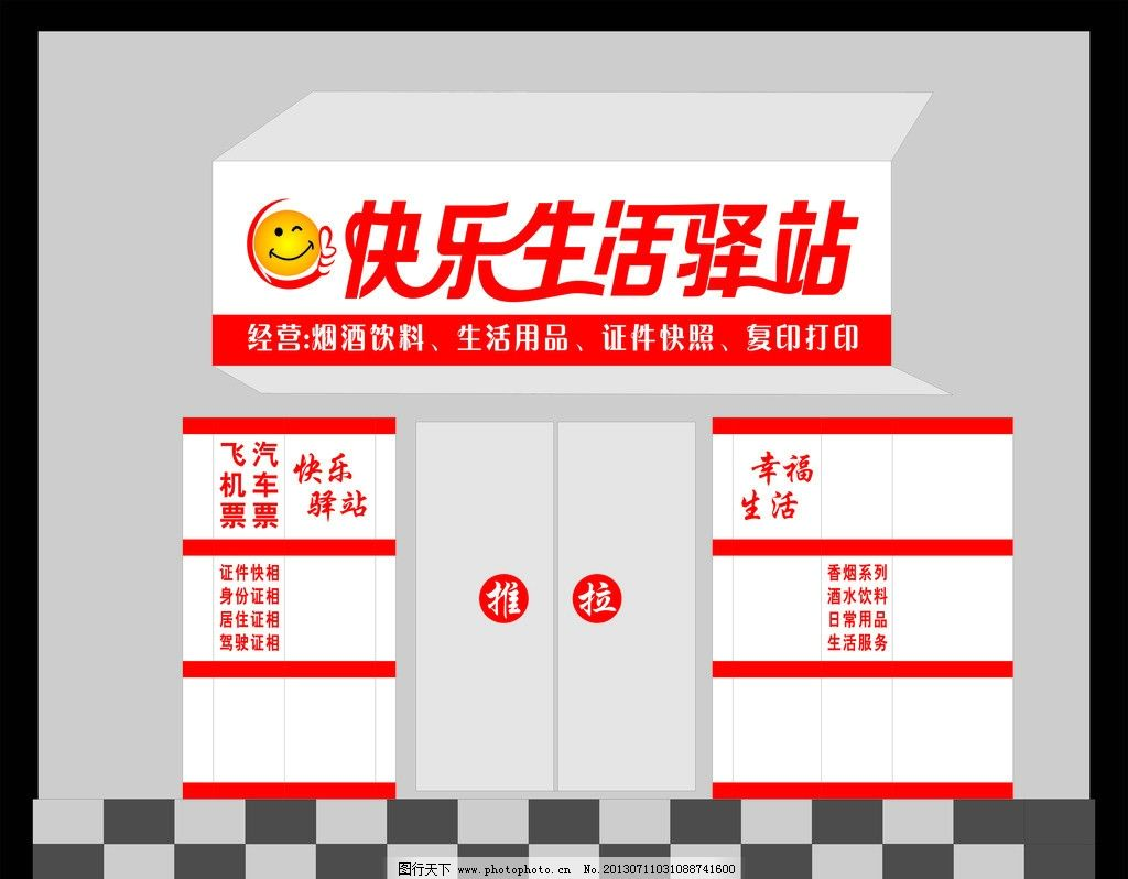 快樂生活驛站便利店      招牌 便利店 快樂生活 驛站 其他設計 廣告