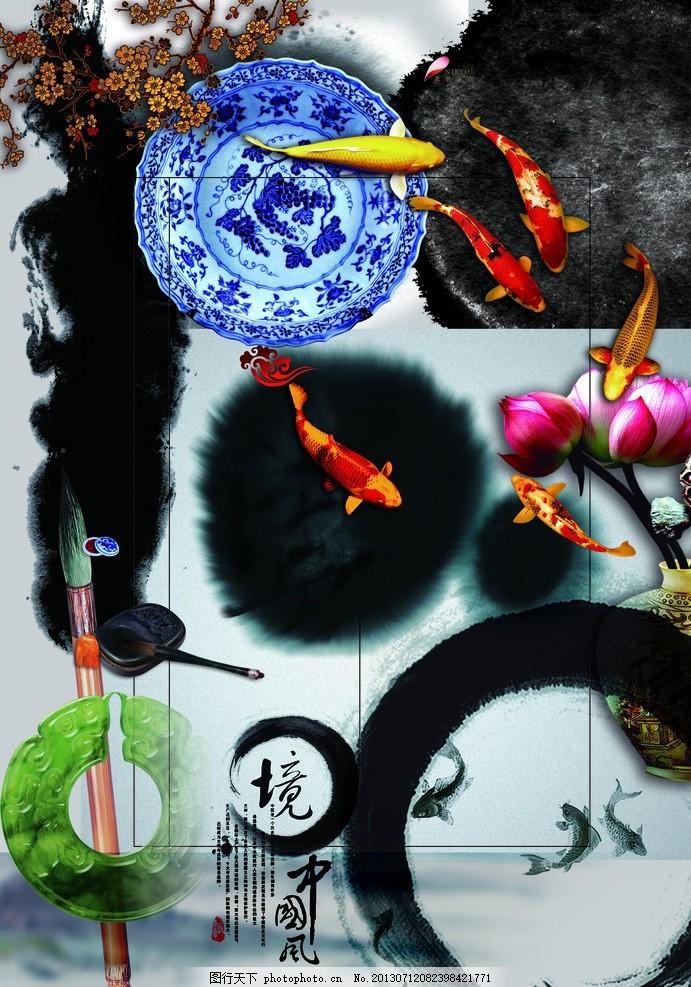 古典水墨设计元素 盘子 清华瓷器 锦鲤 鲤鱼 中国风 绿色 宝玉