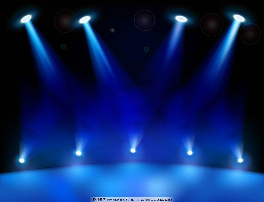 舞美灯光特效 舞台 射灯 星光 矢量素材 舞美设计 布景 演出活动