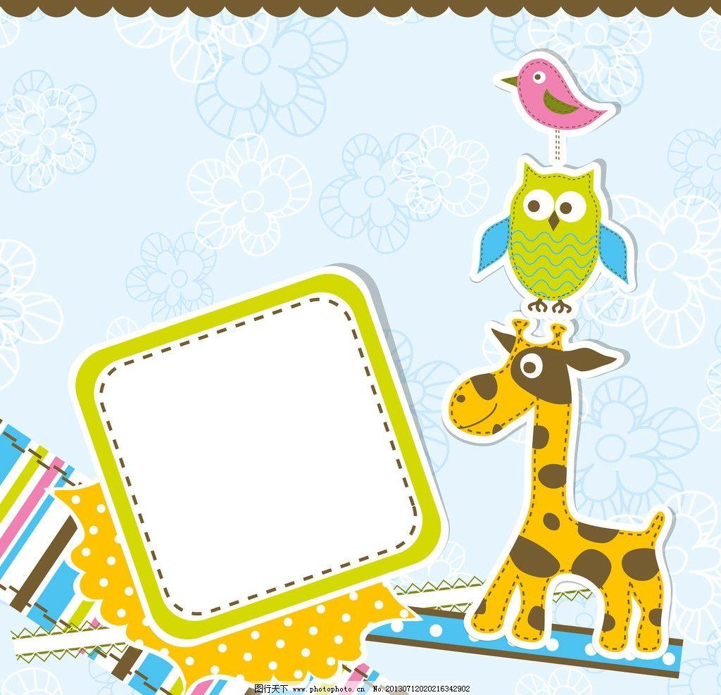 动漫设计 幼儿卡通 幼儿园背景 矢量背景底纹素材 底纹背景 底纹边框