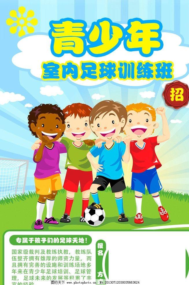 青少年儿童海报 足球训练班海报 海报设计 绿色海报 儿童海报 儿童