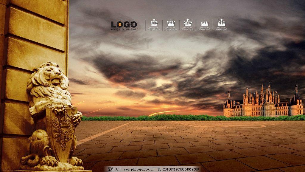 房地产 狮子 雕塑 地面 欧式建筑 城堡 浓云 树丛 海报设计 广告设计