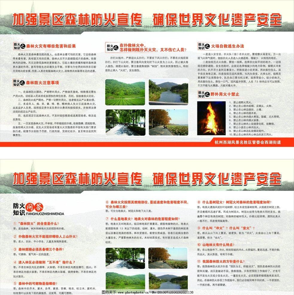 防火安全宣传展板 景区防火 森林防火 保护文化遗产 矢量