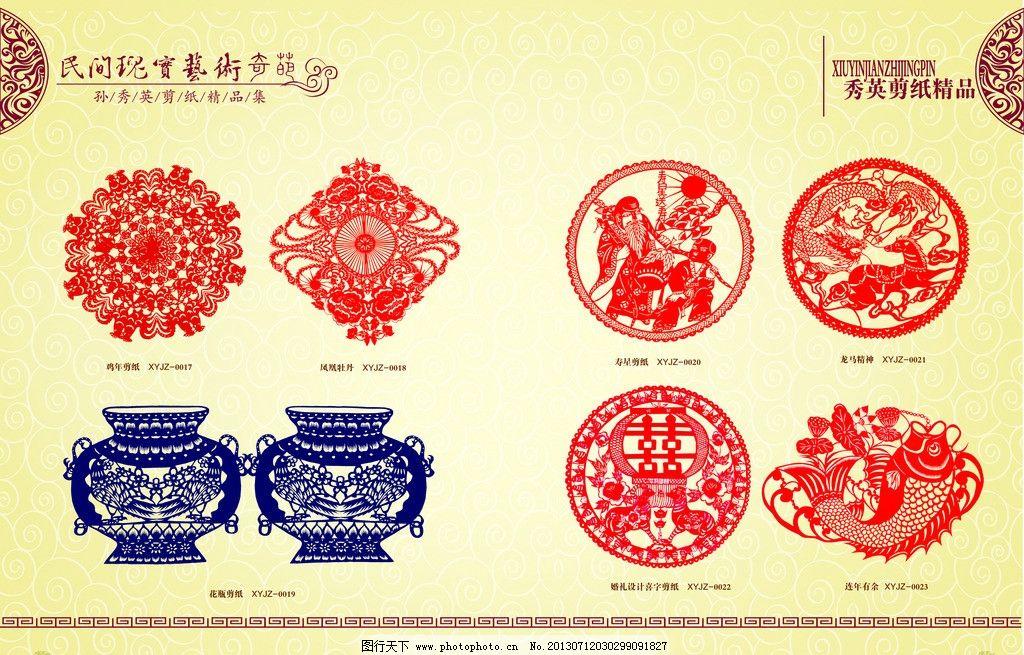 剪纸宣传板 剪纸 寿星 喜字 鱼 花瓶 展板模板 广告设计模板 源文件 3