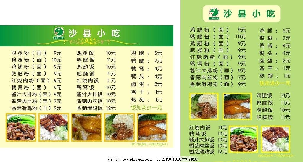 沙县小吃 菜单 小吃 面类 粉类 鸡腿 鸭腿 红烧肉 菜单菜谱 广告设计