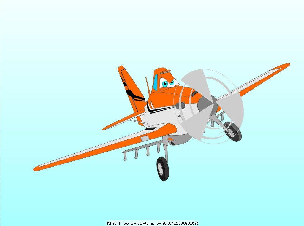 飞机总动员矢量图图片