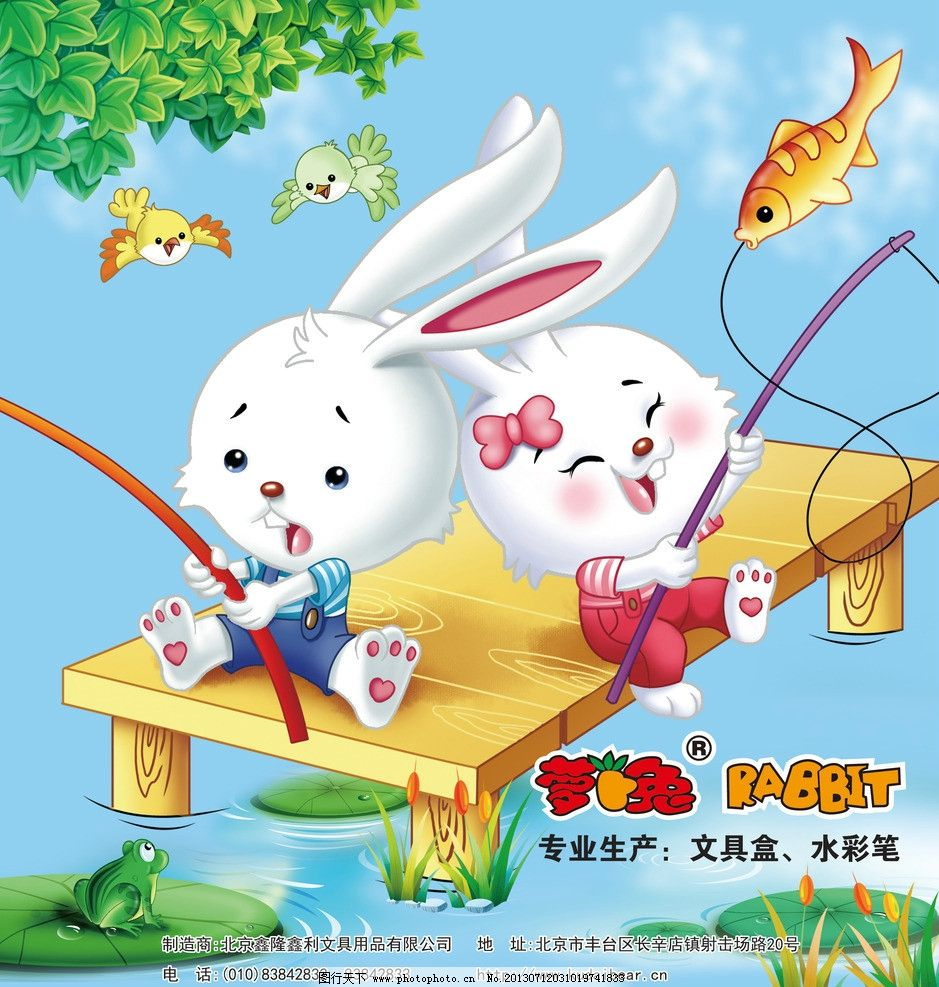 小兔钓鱼 小白兔 小鱼 小鸟 青蛙 树 其他模版 广告设计模板 源文件图片