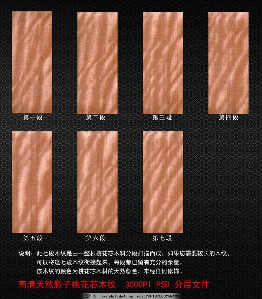 高清木纹 3d贴图 饰面板