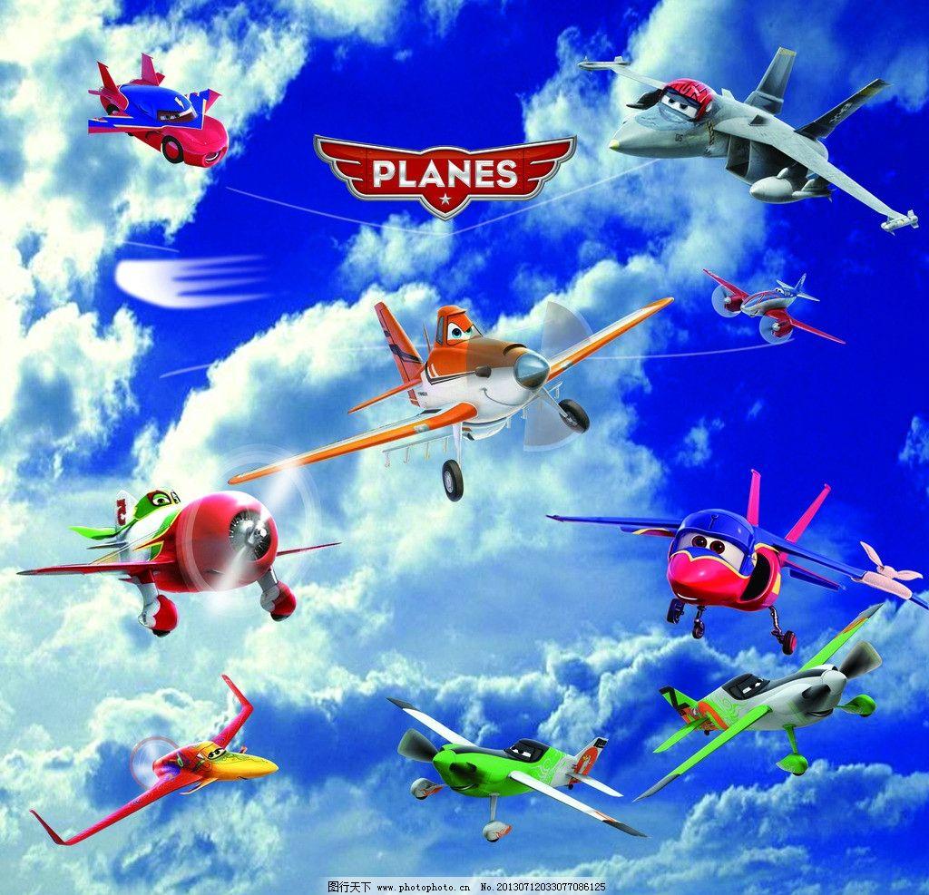 飞机总动员 标题 动漫飞机