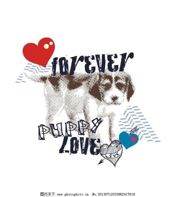 卡通动物印花 矢量卡通动物印花 简洁 可爱 手绘 狗 爱心 写实 超可爱