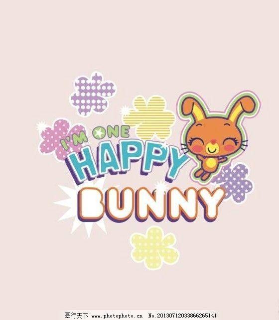 卡通动物印花 矢量卡通动物印花 简洁 可爱 手绘 兔子 小花朵