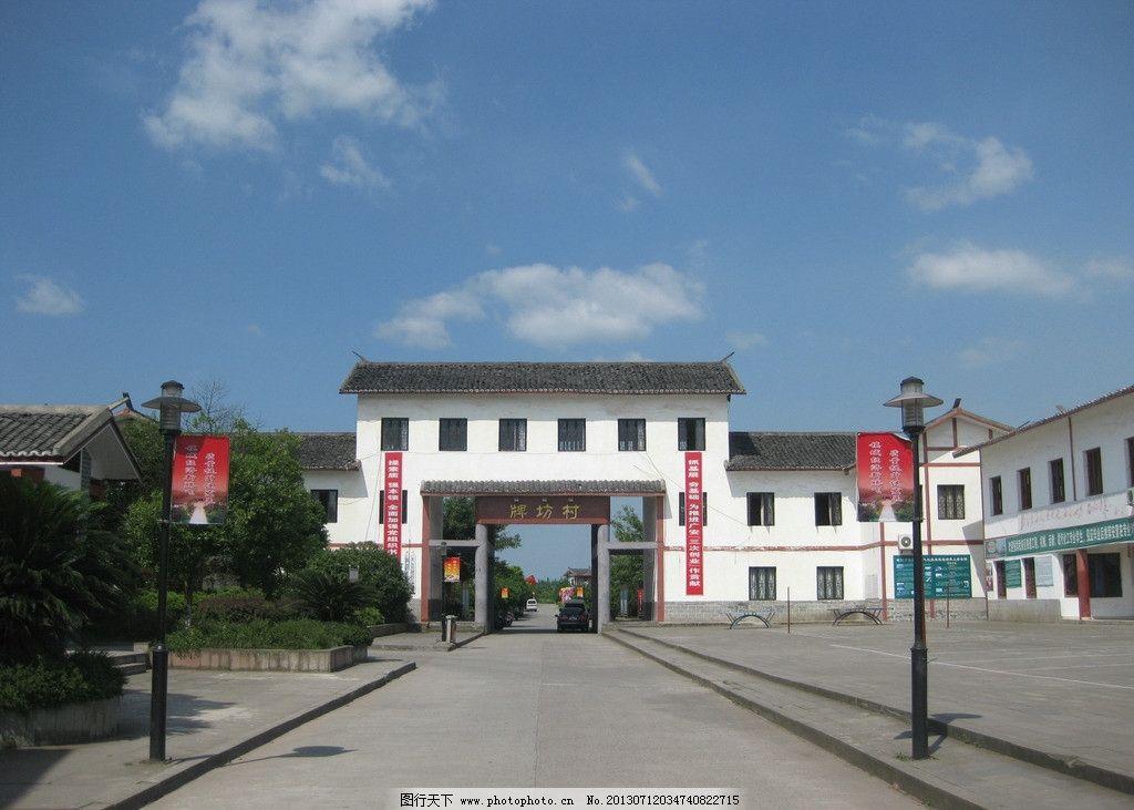村委办公楼 农家 文化 新农村 乡村 新风貌 建筑景观 自然景观 摄影