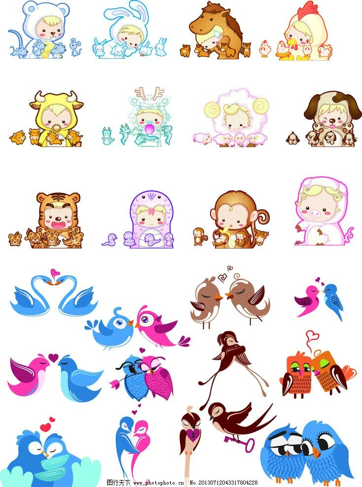 卡通动物 十二生肖图片