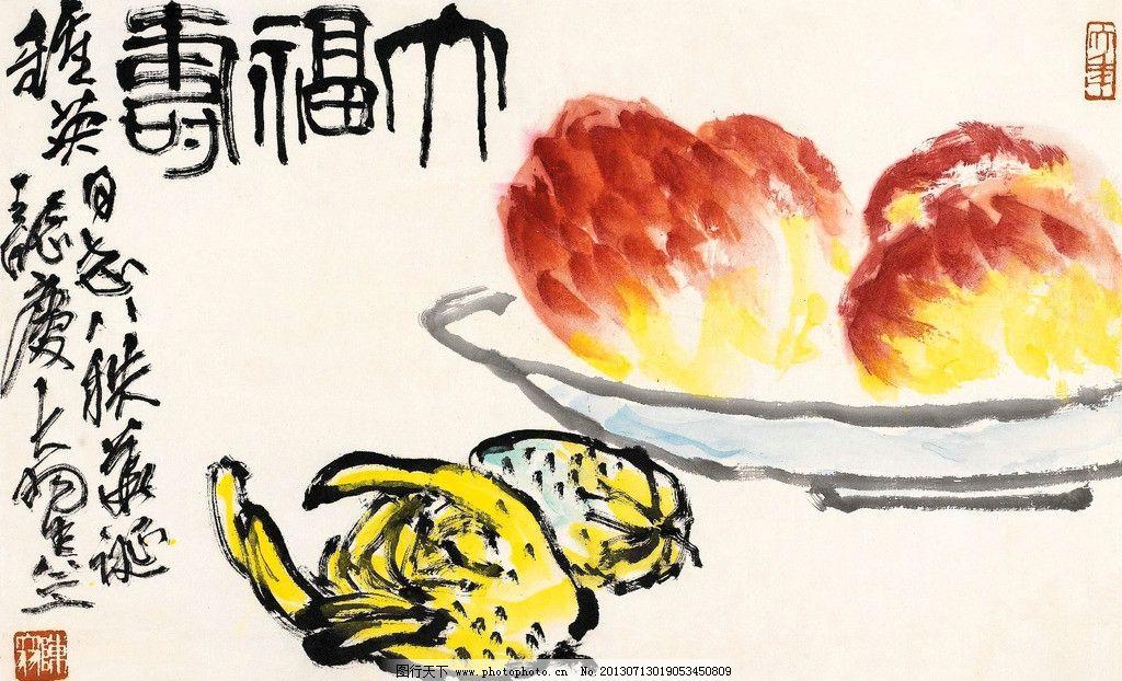 福寿图 美术 中国画 水墨画 水果 桃子 国画艺术 国画集93 绘画书法
